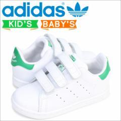 アディダス オリジナルス adidas Originals スタンスミス ベルクロ キッズ ベビー スニーカー STAN SMITH CF I ホワイト BZ0520 [2/28 追