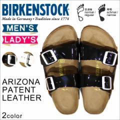ビルケンシュトック BIRKENSTOCK アリゾナ メンズ レディース ARIZONA ビルケン サンダル 普通幅 細幅 パテントレザー