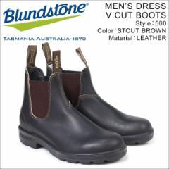 ブランドストーン Blundstone サイドゴア メンズ 500 ブーツ DRESS V CUT BOOTS ブラウン [5/16 追加入荷]
