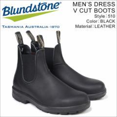 ブランドストーン Blundstone サイドゴア メンズ ブーツ DRESS V CUT BOOTS 510 ブラック [5/16 追加入荷]