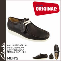 クラークス ワラビー ブーツ メンズ Clarks Originals WALLABEE オリジナルズ AERIAL BOOT Mワイズ 26108004