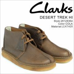 クラークス デザートトレック ブーツ メンズ Clarks DESERT TREK HI 26128364 靴 ブラウン