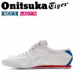 オニツカタイガー メキシコ 66 スリッポン Onitsuka Tiger MEXICO 66 SLIP-ON メンズ レディース スニーカー TH3K0N-100 8/2 新入荷