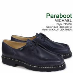 パラブーツ ミカエル PARABOOT MICHAEL シューズ チロリアンシューズ 715610 メンズ 靴 ネイビー