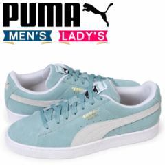 プーマ PUMA スエード クラシック スニーカー メンズ レディース SUEDE CLASSIC 365347-08 ブルー