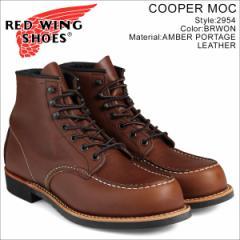 レッドウィング RED WING ブーツ COOPER TOE 6インチ Dワイズ 2954 レッドウイング メンズ ブラウン