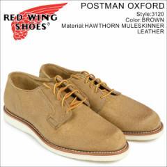レッドウィング RED WING ブーツ ポストマン POSTMAN OXFORD Dワイズ 3120 メンズ ブラウン