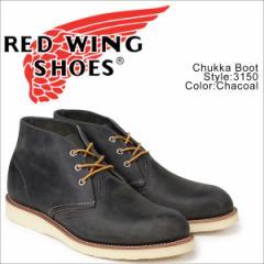 レッドウィング RED WING ブーツ チャッカブーツ CLASSIC CHUKKA クラシック チャッカ Dワイズ 3150 ワークブーツ メンズ