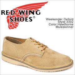 レッドウィング RED WING ブーツ オックスフォード 3302 WEEKENDER OXFORD Dワイズ メンズ