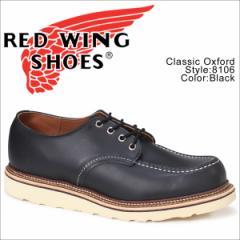 レッドウィング RED WING オックスフォード シューズ CLASSIC OXFORD クラシック Dワイズ 8106 アイリッシュセッター メンズ [3/11 追加