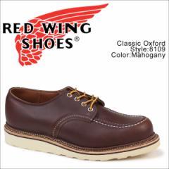 レッドウィング RED WING オックスフォード シューズ CLASSIC OXFORD クラシック Dワイズ 8109 アイリッシュセッター メンズ