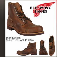 レッドウィング RED WING ブーツ アイアン レンジ 6INCH IRON RANGER 6インチ アイアンレンジャー Dワイズ 8115 8085 ワークブーツ メン