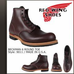 レッドウィング RED WING ベックマン ブーツ BECKMAN ROUND ラウンド トゥ Dワイズ 9011 レッドウイング ワークブーツ メンズ