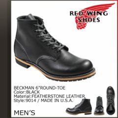 レッドウィング RED WING ベックマン ブーツ BECKMAN ROUND ラウンド トゥ Dワイズ 9014 レッドウイング ワークブーツ メンズ