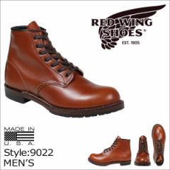 レッドウィング RED WING ベックマン ブーツ BECKMAN ROUND ラウンドトゥ Dワイズ 9022 レッドウイング