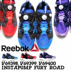 リーボック Reebok ポンプフューリー スニーカー INSTAPUMP FURY ROAD V69398 V69399 V69400 メンズ レディース