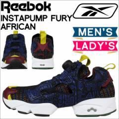 リーボック ポンプフューリー スニーカー Reebok INSTAPUMP FURY AFRICAN スニーカー メンズ レディース 靴 AR1706