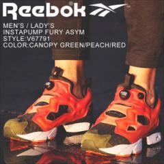 リーボック Reebok ポンプフューリー スニーカー INSTAPUMP FURY ASYM V67791 メンズ レディース オレンジ