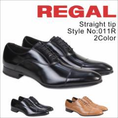 リーガル REGAL 靴 メンズ ストレートチップ 011RAL ビジネスシューズ 防水 [4/3 追加入荷]