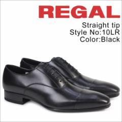 リーガル REGAL 靴 メンズ ストレートチップ 10LRBD ビジネスシューズ 日本製 ブラック [4/3 追加入荷]