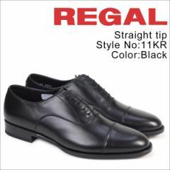 リーガル REGAL 靴 メンズ ストレートチップ 11KRBD ビジネスシューズ 日本製 ブラック [4/3 追加入荷]