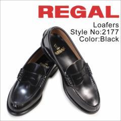 リーガル 靴 メンズ REGAL ローファー 2177N 2177NEB ビジネスシューズ ブラック [9/12 追加入荷]