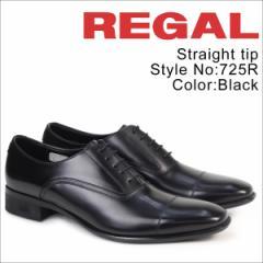 リーガル 靴 メンズ REGAL ストレートチップ 725RAL ビジネスシューズ 日本製 ブラック [9/12 追加入荷]