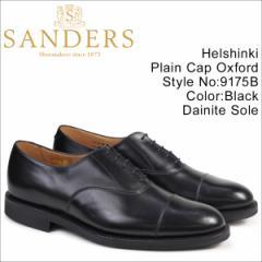 サンダース SANDERS ミリタリー オックスフォード シューズ ビジネス HELSINKI 9175B ダイナイトソール メンズ ブラック
