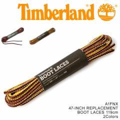 ティンバーランド Timberland シューレース 紐ひも 119cm 47インチ 丸 純正 ブーツ スニーカー 47-INCH REPLACEMENT BOOT LACES ブラウン