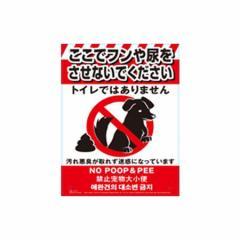 ミキロコス  K-041 多目的看板 くくりんぼー ペットのフン尿禁止 K041