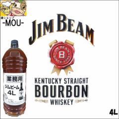 【バーボン】ジムビーム ホワイト 40度 4000ml【ケンタッキー】【ウィスキー ウイスキー】【サントリー】【1本】