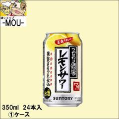【1ケース】サントリー こだわり酒場のレモンサワー 350ml【チューハイ リキュール】【缶】 big_dr