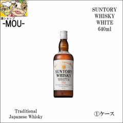 【1ケース】サントリー ホワイト 40度 640ml【ジャパニーズ ウィスキー ウイスキー】【WHITE】