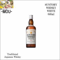 【Suntory】サントリー ホワイト 40度 640ml【ジャパニーズ ウィスキー ウイスキー】【WHITE】【1本】