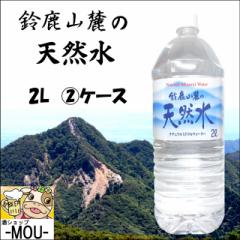 【12本】鈴鹿山麓の天然水 2リットル【飲料水】