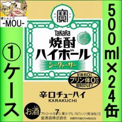 【1ケース】タカラ 焼酎ハイボールシークァーサー 500ml【チューハイ】【スピリッツ】【ゼロ 0】【はいぼーる】