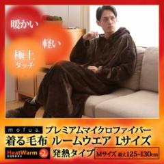 着る毛布 mofuaプレミアムマイクロファイバー ルームウェア Heatwarm 発熱 +2℃ タイプ Lサイズ 着丈 130cm 男性用