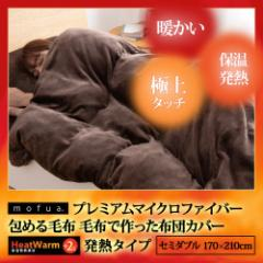 mofuaプレミアムマイクロファイバー 布団を包める毛布 Heatwarm 発熱 +2℃ タイプ セミダブル 毛布で作った布団カバー