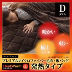 【送料無料】mofuaプレミアムマイクロファイバー毛布・敷パッド HeatWarm発熱 +2℃ タイプ ダブル
