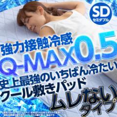 『強力接触冷感 Q-MAX0.5 史上最強のいちばん冷たいクール敷きパッド DX 』セミダブルサイズ