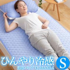 ひんやり 冷感敷きパッド Q-MAX0.4 シングル ブルー 接触冷感 ひんやりマット 冷却マット ひんやり寝具 クールマット 冷却シート 冷却シ