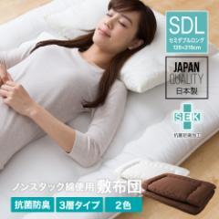 ノンスタック綿使用 敷布団(抗菌・防臭)(セミダブルロングサイズ)
