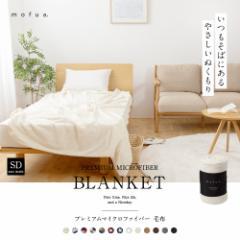 【送料無料】mofua プレミアムマイクロファイバー毛布(セミダブル)