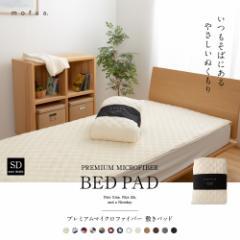 【送料無料】mofua プレミアムマイクロファイバー敷パッド(セミダブル)