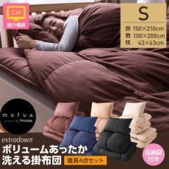 【送料無料】mofua(R)extradown ボリュームあったか寝具4点セット(ほこりの出にくい抗菌防臭わた使用)(シングルサイズ)