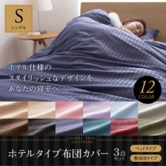 【送料無料】ホテルタイプ 布団カバー3点セット (敷布団用/ベッド用) シングル