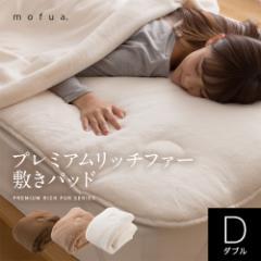 【送料無料】mofua プレミアムリッチファー敷きパッド(ダブル)