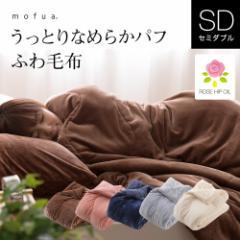 【送料無料】mofua うっとりなめらかパフ ふわ毛布 セミダブル
