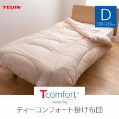 【送料無料】テイジン T comfort sleeping 掛け布団 ダブル
