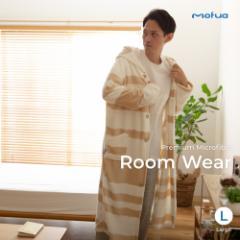 着る毛布 mofua モフア プレミアムマイクロファイバー着る毛布 フード付 (ルームウェア) Lサイズ(着丈130cm)